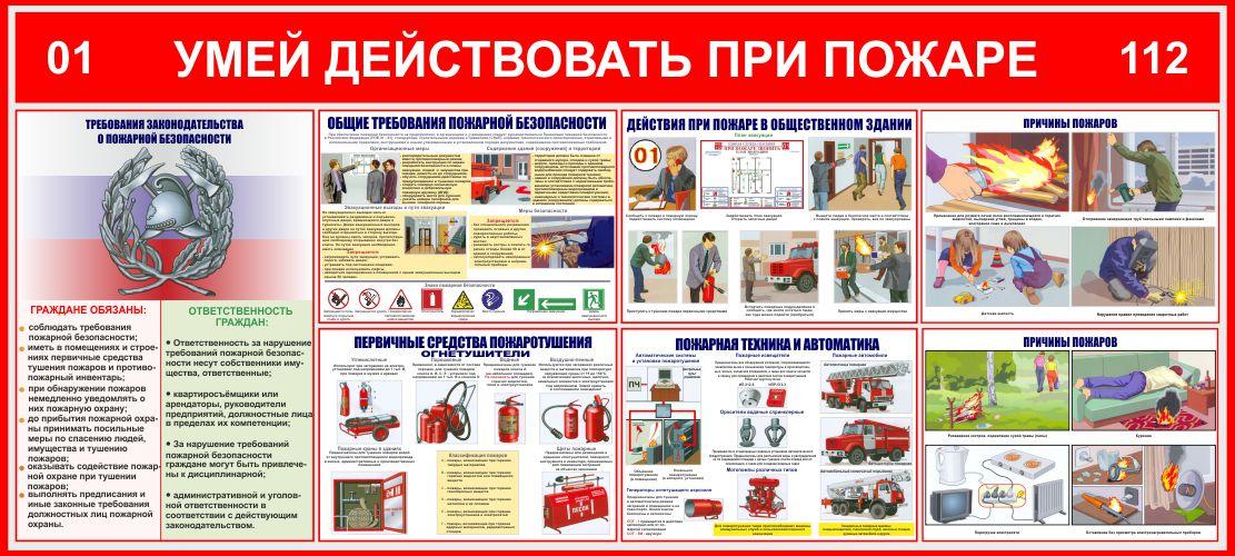 Информационные стенды, плакаты, брошюры